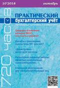 Практический бухгалтерский учёт. Официальные материалы и комментарии (720 часов) №10\/2018
