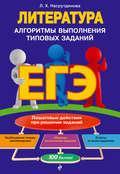 ЕГЭ. Литература. Алгоритмы выполнения типовых заданий