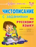 Чистописание с заданиями по русскому языку