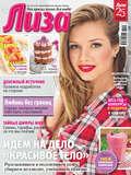 Журнал «Лиза» №11\/2020