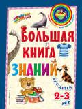 Большая книга знаний. Для детей 2–3 лет