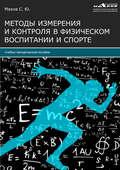 Методы измерения и контроля в физическом воспитании и спорте