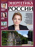 Энергетика и промышленность России №07 2020