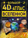 Большой 4D-aтлac Вселенной