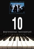 Мастера джаза. Выпуск 1. 10 фортепианных транскрипций