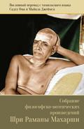Собрание философско-поэтических произведений Шри Раманы Махарши