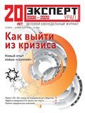 Эксперт Урал 26-27-2020