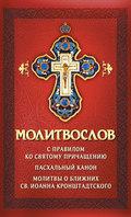 Молитвослов с правилом ко Святому Причащению. Пасхальный канон. Молитвы о ближних св. Иоанна Кронштадтского