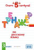 Тренажер по русскому языку. 3 класс