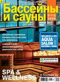 Бассейны и сауны №03 \/ 2020