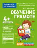 Обучение грамоте. Средняя группа