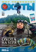 Мир подводной охоты №2\/2017