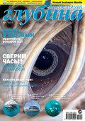 Предельная глубина №4\/2015