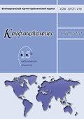 Конфликтология. Ежеквартальный научно-практический журнал. Том 15(1), 2020