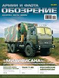 Обозрение армии и флота №2\/2011
