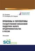Проблемы и перспективы государственной финансовой поддержки малого предпринимательства в России