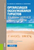 Организация обслуживания туристов = Tourism Service Organization