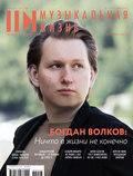 Журнал «Музыкальная жизнь» №7 (1212), июль 2020