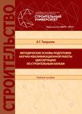 Методические основы подготовки научно-квалификационной работы (диссертации) по строительным наукам