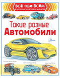 Такие разные автомобили