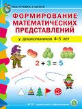 Формирование математических представлений у детей 4–5 лет
