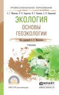 Экология. Основы геоэкологии. Учебник для СПО