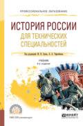 История России для технических специальностей 4-е изд., пер. и доп. Учебник для СПО