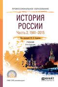 История России в 2 ч. Часть 2. 1941—2015 8-е изд., пер. и доп. Учебник для СПО
