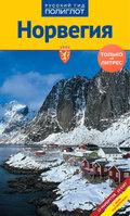 Норвегия. Путеводитель + мини-разговорник