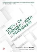 Unity и С#. Геймдев от идеи до реализации (pdf+epub)