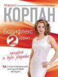Бодифлекс 2-ной эффект: похудей и будь здорова