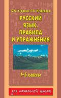 Русский язык. Правила и упражнения. 1–5 классы