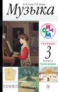 Музыка. 3 класс. Часть 2