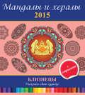 Мандалы и хералы на 2015 год + гороскоп. Близнецы