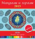 Мандалы и хералы на 2015 год + гороскоп. Дева