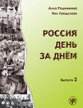 Россия день за днём. Выпуск 2