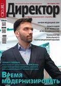 Директор информационной службы №03\/2015