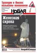 Новая газета 77-2015