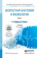 Возрастная анатомия и физиология в 2 т. Т. 1 организм человека, его регуляторные и интегративные системы 2-е изд., пер. и доп. Учебник для СПО