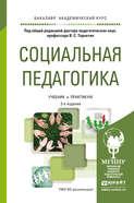 Социальная педагогика. Учебник и практикум для академического бакалавриата