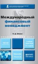 Международный финансовый менеджмент 2-е изд., пер. и доп. Учебник и практикум для бакалавриата и магистратуры