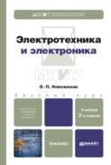 Электротехника и электроника 2-е изд., испр. и доп. Учебник для бакалавров