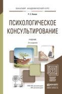 Психологическое консультирование 2-е изд., пер. и доп. Учебник для академического бакалавриата