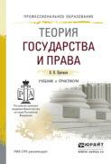 Теория государства и права. Учебник и практикум для СПО