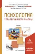 Психология управления персоналом. Учебник для академического бакалавриата