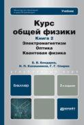 Курс общей физики. Книга 2: элетромагнетизм, оптика, квантовая физика 2-е изд. Учебник для бакалавров