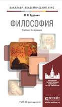 Философия 2-е изд., пер. и доп. Учебник для академического бакалавриата