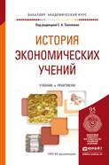 История экономических учений. Учебник и практикум для академического бакалавриата