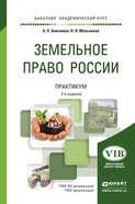 Земельное право России. Практикум 2-е изд., пер. и доп. Учебное пособие для академического бакалавриата