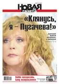 Новая газета 120-2015
